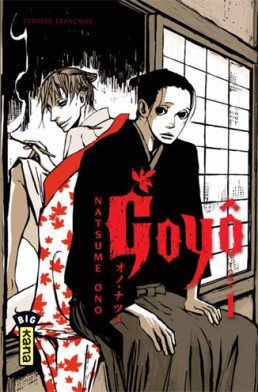 goyo-tome-1