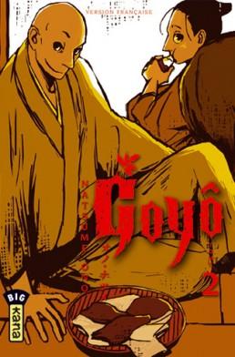 goyo-tome-2