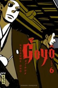 goyo-tome-6