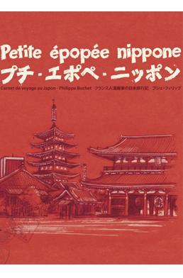 sans-titre-petite-epopee-nippone